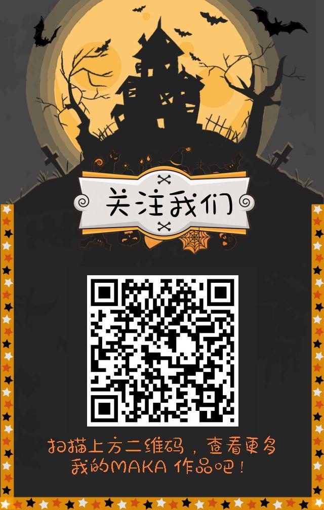 卡通风万圣节促销推广/企业活动/路演宣传通用模板