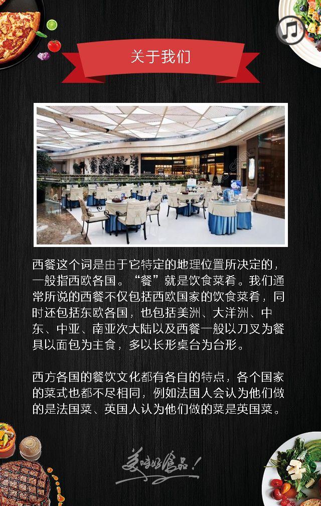 西餐厅介绍/餐厅介绍