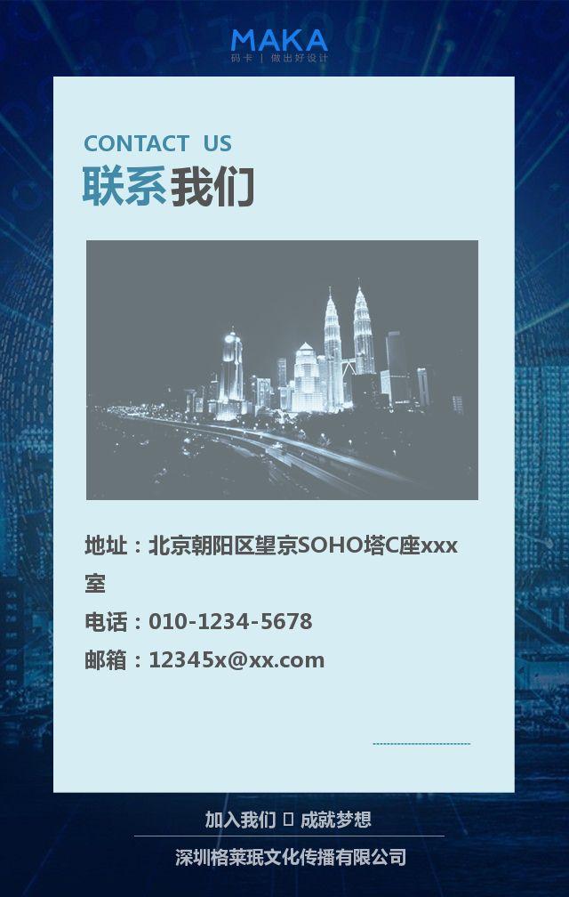 蓝色时尚简约商务风互联网企业招聘h5