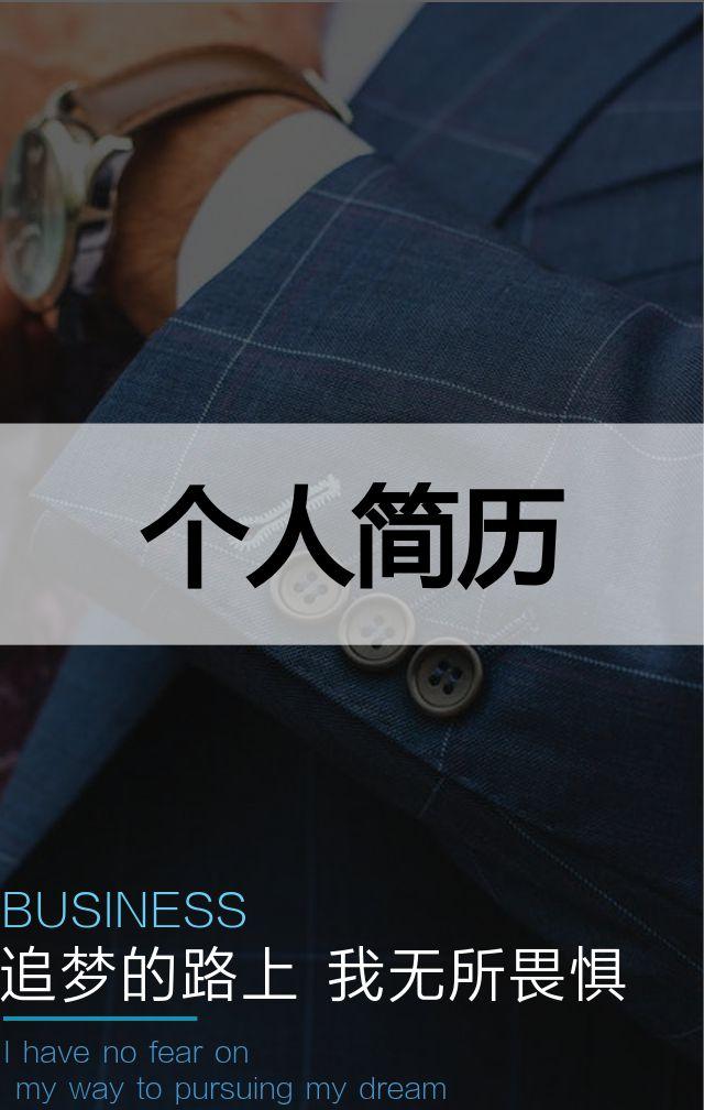 个人时尚简历 偏蓝色欧美风简历
