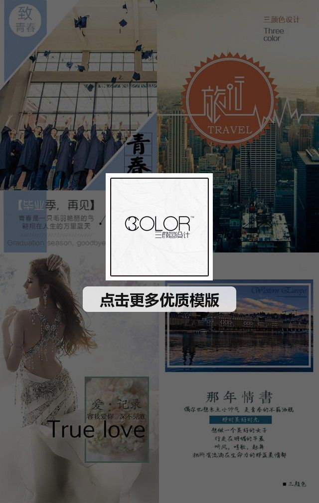 微店电商品牌服装产品推广宣传
