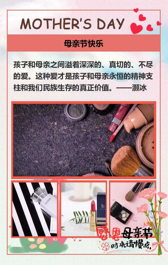 母亲节时尚温馨商家节日祝福推广宣传H5