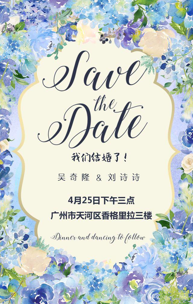 淡紫色繁花唯美浪漫婚礼邀请函H5