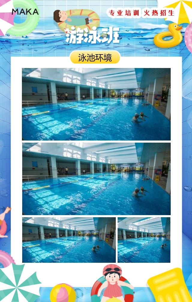 游泳馆暑假游泳班火热培训招生中