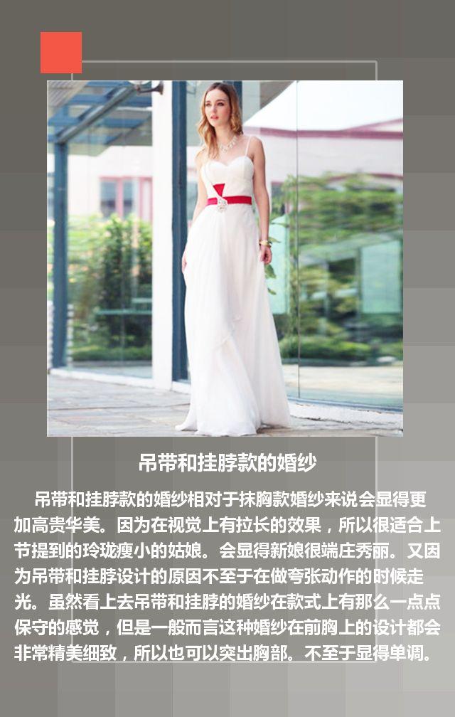 婚纱礼服/新衣/新品上市推荐/婚纱礼服、衣服选购普及