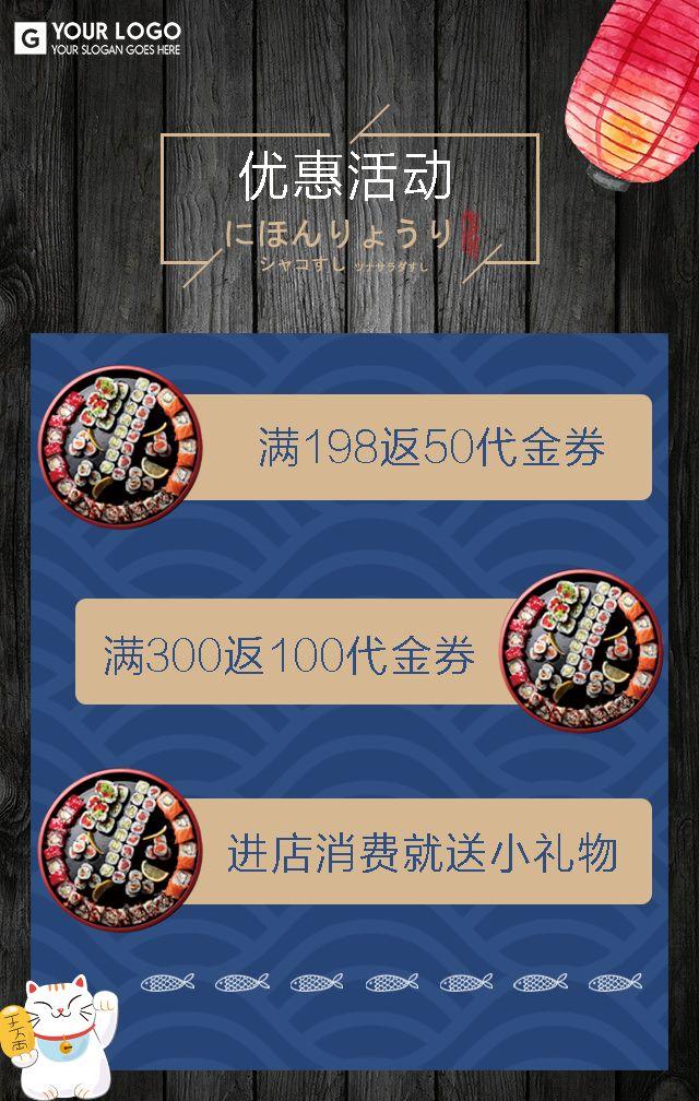日本料理/寿司/美食/精致日料/刺身//餐饮食品黑色通用模板