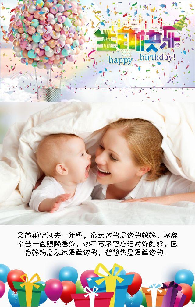 生日快乐-宝宝生日快乐