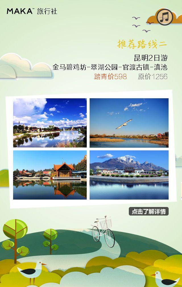 旅行社跟团游自由行毕业旅行郊游旅游产品宣传推广清新模板