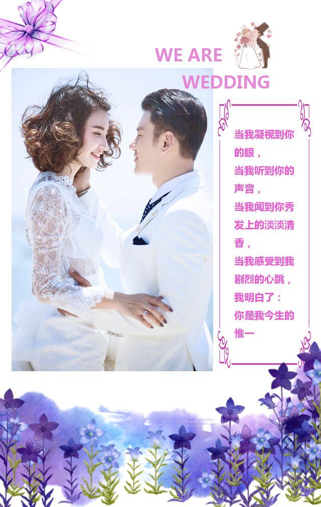 浪漫唯美紫色系婚礼请柬邀请函