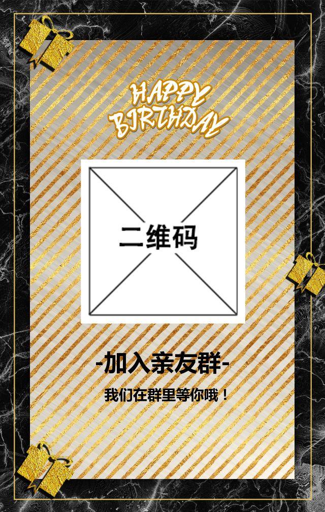 高大上生日邀请函,生日快乐