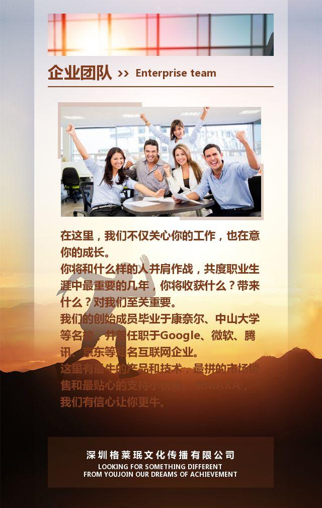 励志企业宣传公司校园招聘招募H5模板