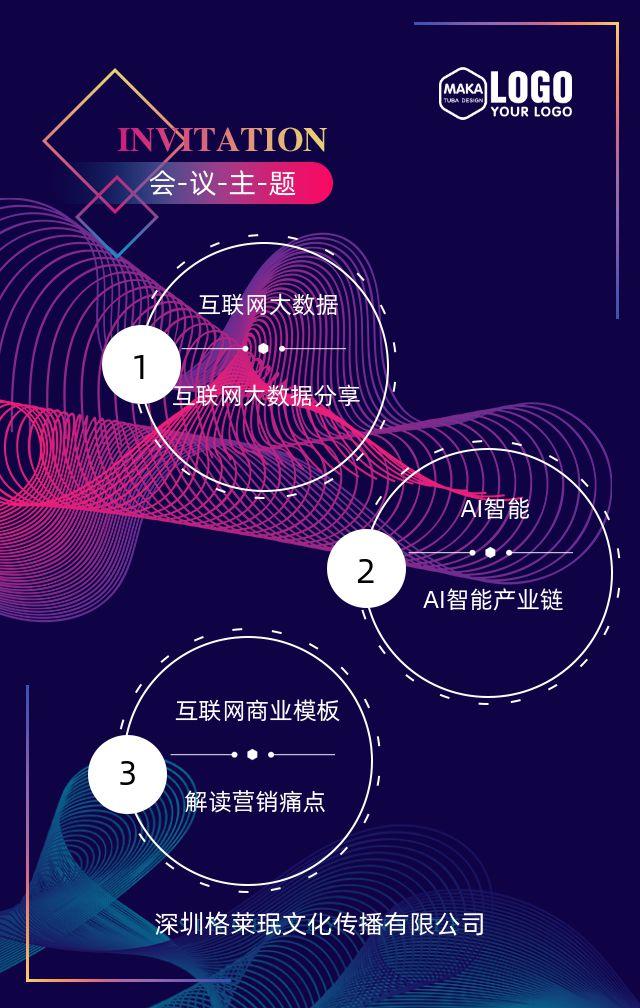 简约扁平互联网科技峰会交流会议邀请函企业宣传H5