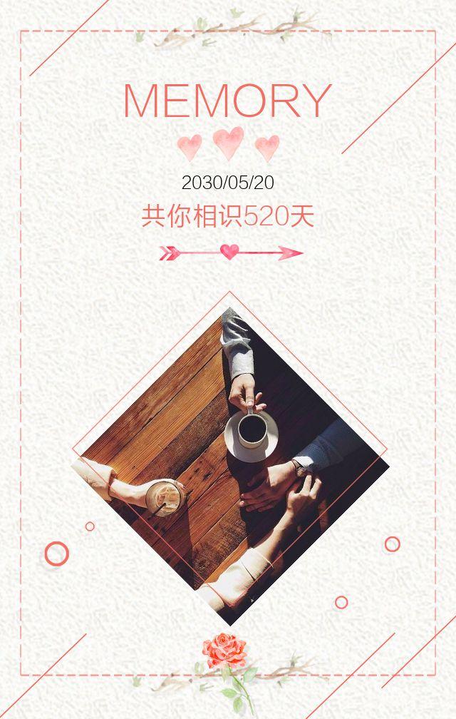 粉丝520/七夕情人节/情书秀恩爱H5