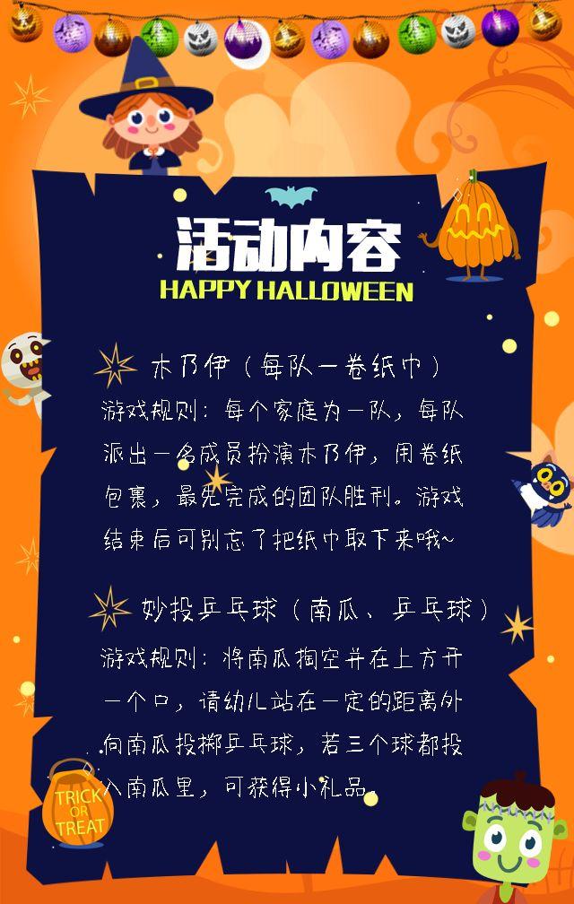 万圣节活动宣传推广报名/万圣节幼儿园变装派对邀请函