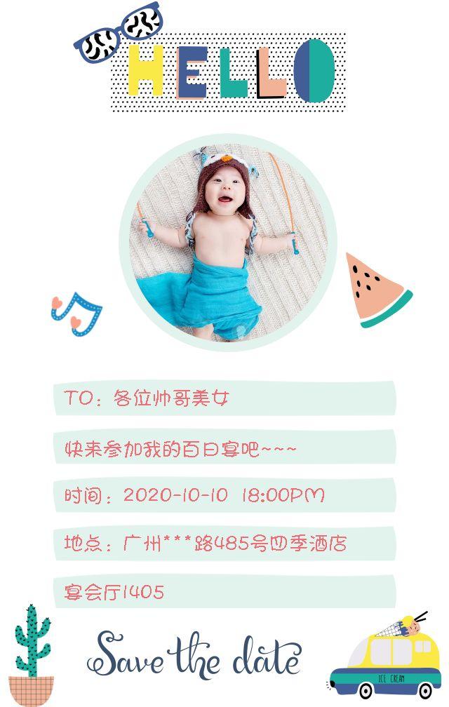 宝宝满月生日/百日宴/邀请函/请柬