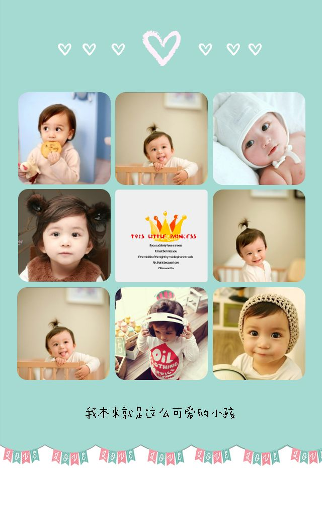 可爱宝宝儿童写真相册