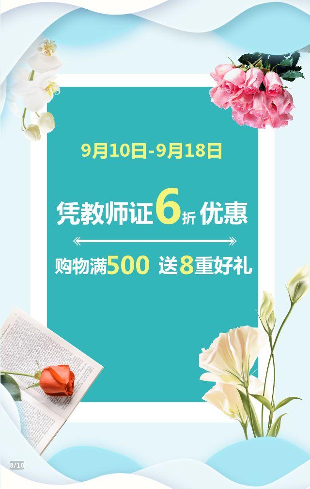 教师节广告促销打折/商场广告促销打折活动H5模板