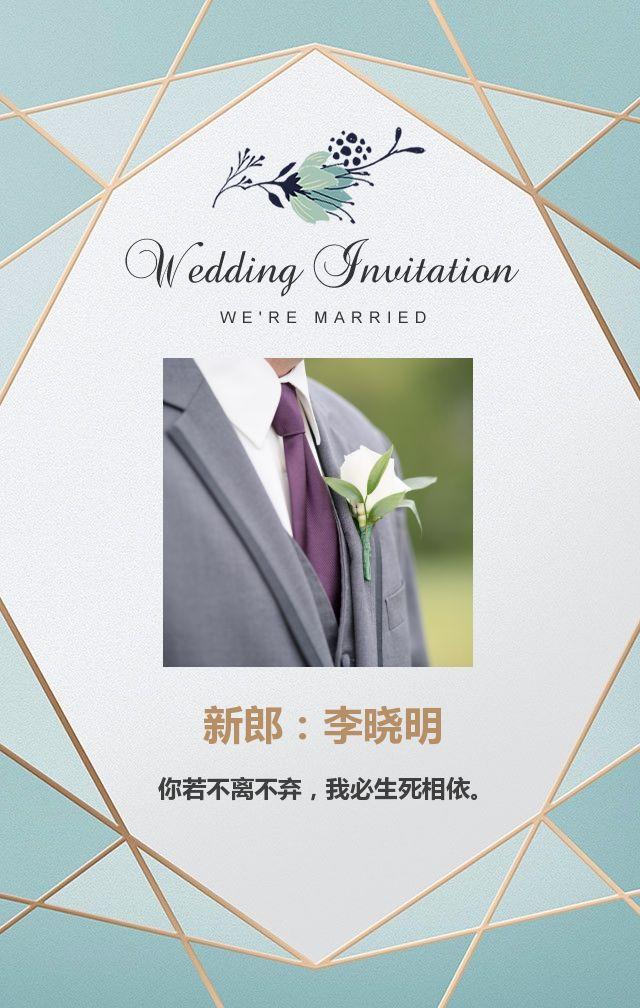 清新简洁时尚婚礼请柬 婚礼邀请函 婚礼请帖