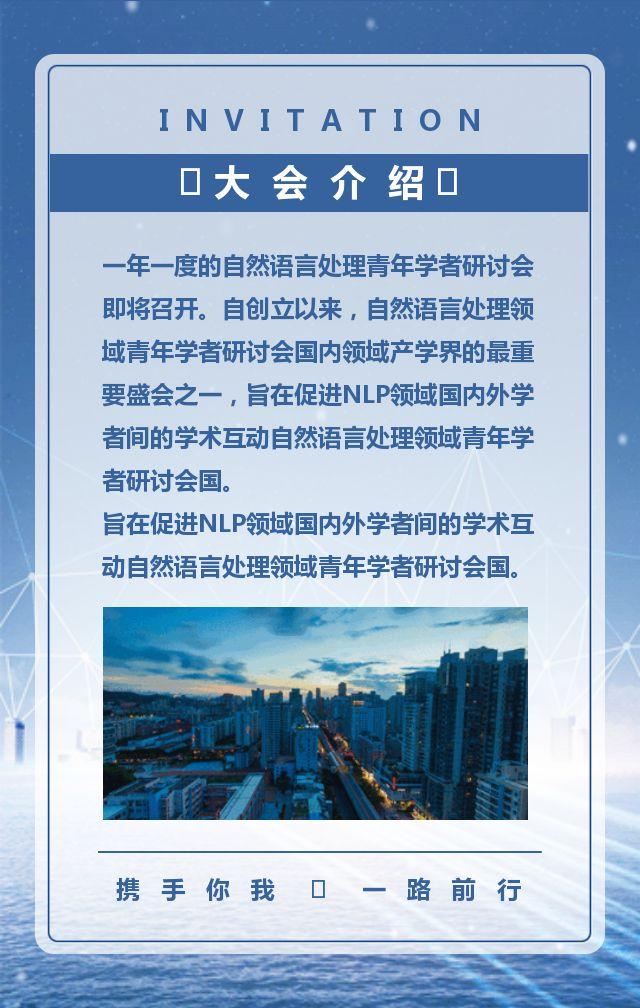 高端蓝色大气通用会议邀请函H5