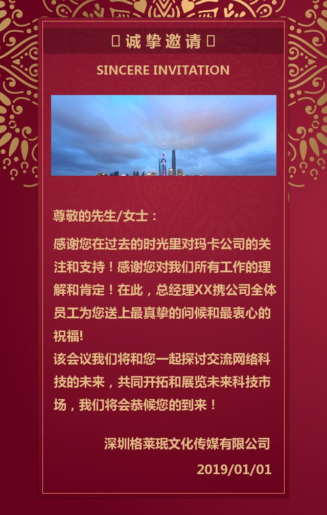 红金国际会议会展招商开业新品发布会年会邀请函