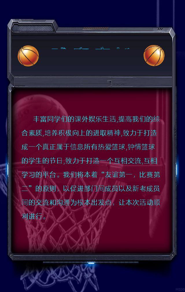 炫酷动态篮球联赛