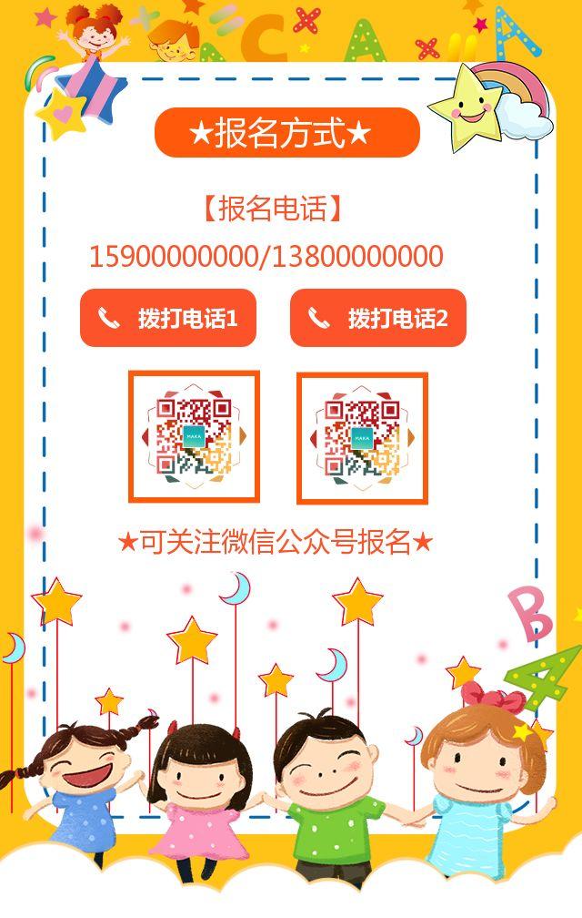 橙色可爱卡通幼儿园托管班招生宣传模板