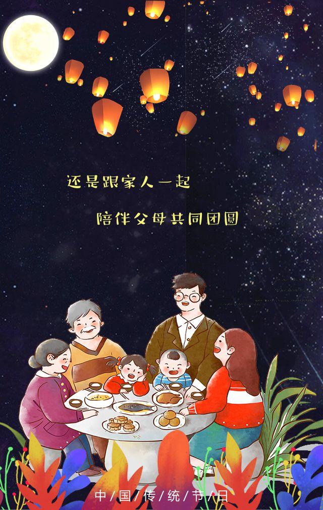 中国传统节日中秋节个人节日祝福手绘场景祝福h5
