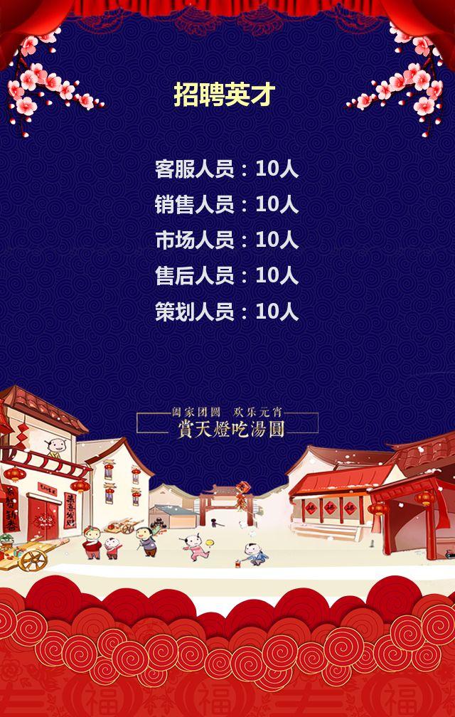 最新元宵节企业高端喜庆中国红祝福贺卡/闹元宵
