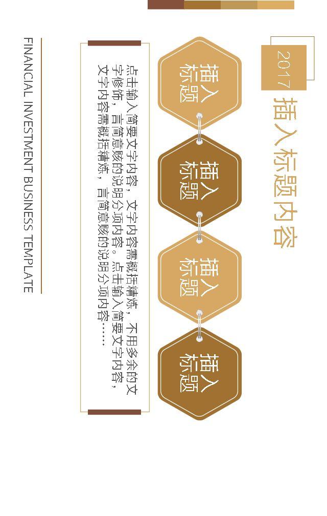 【精品】商务发布会/年中总结/ 工作汇报等通用_横屏
