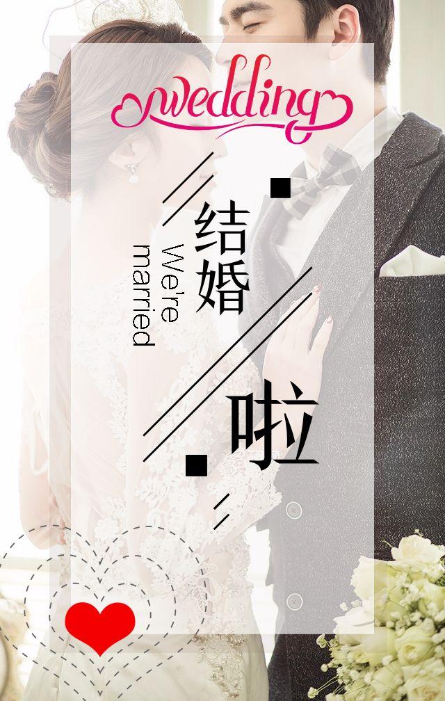 简约浪漫时尚婚礼邀请函