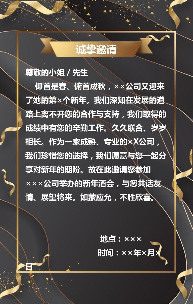 邀请函黑金大气区块链科技峰会新品发布会邀请嘉宾酷炫招聘招生婚礼
