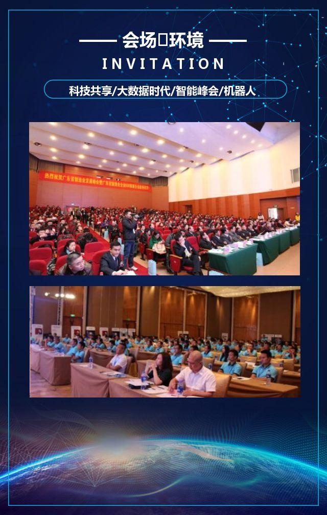 蓝色科技炫酷企业会议邀请函展会年会峰会互联网大会年终盛典晚宴高新会议发布会