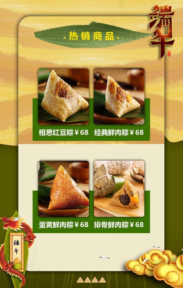 清新端午节商家促销活动宣传H5模板