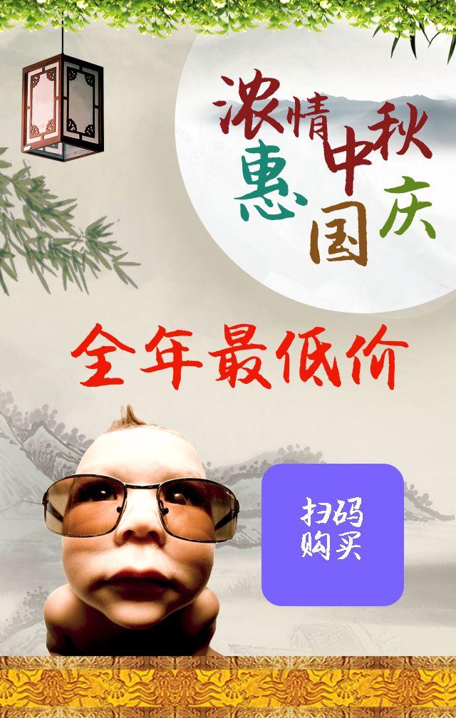 店庆中秋国庆双优惠 茶叶红酒餐厅酒店国庆中秋春节元旦月饼中华文化民族风情展示促销模版