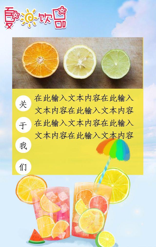 SUMMER DRINK--夏日饮品