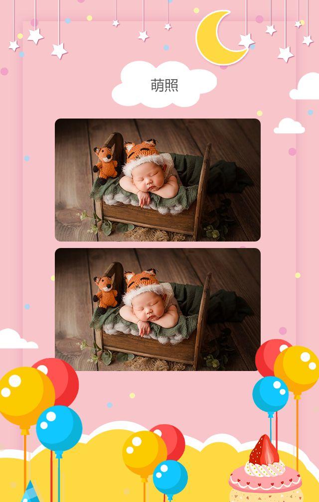 粉色可爱宝宝满月宴百日宴生日派对邀请函H5