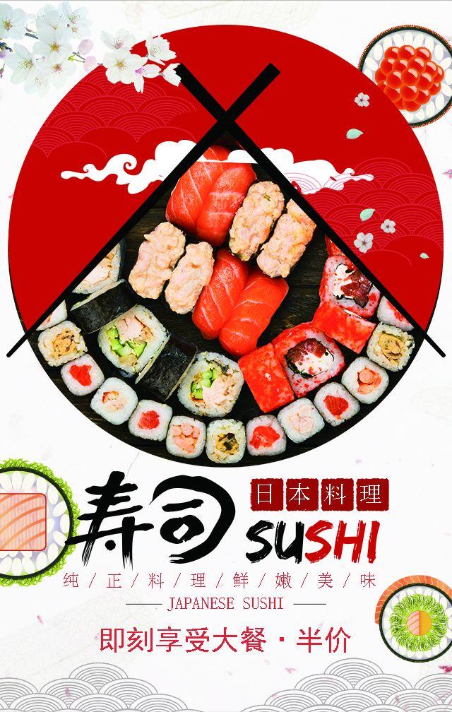 日本料理-寿司店