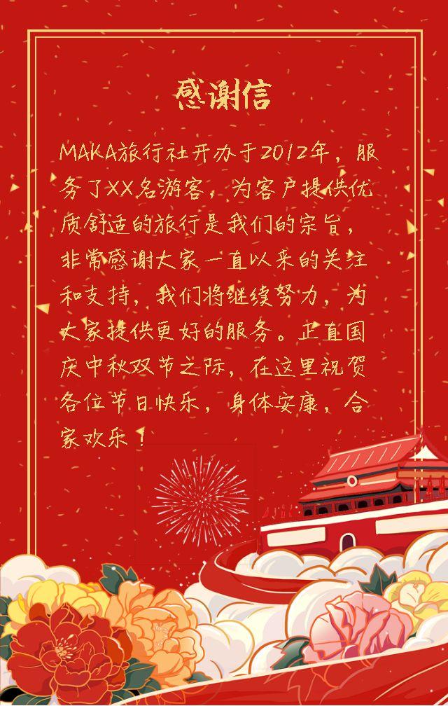 中秋国庆节旅游产品推广旅行社活动促销推广旅行国庆推广