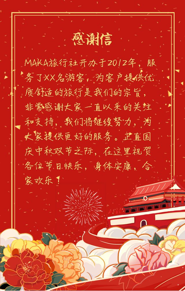 红色卡通中秋国庆节旅游产品推广H5