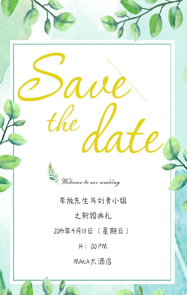 绿色森系自然风小清新小众婚礼邀请函请柬