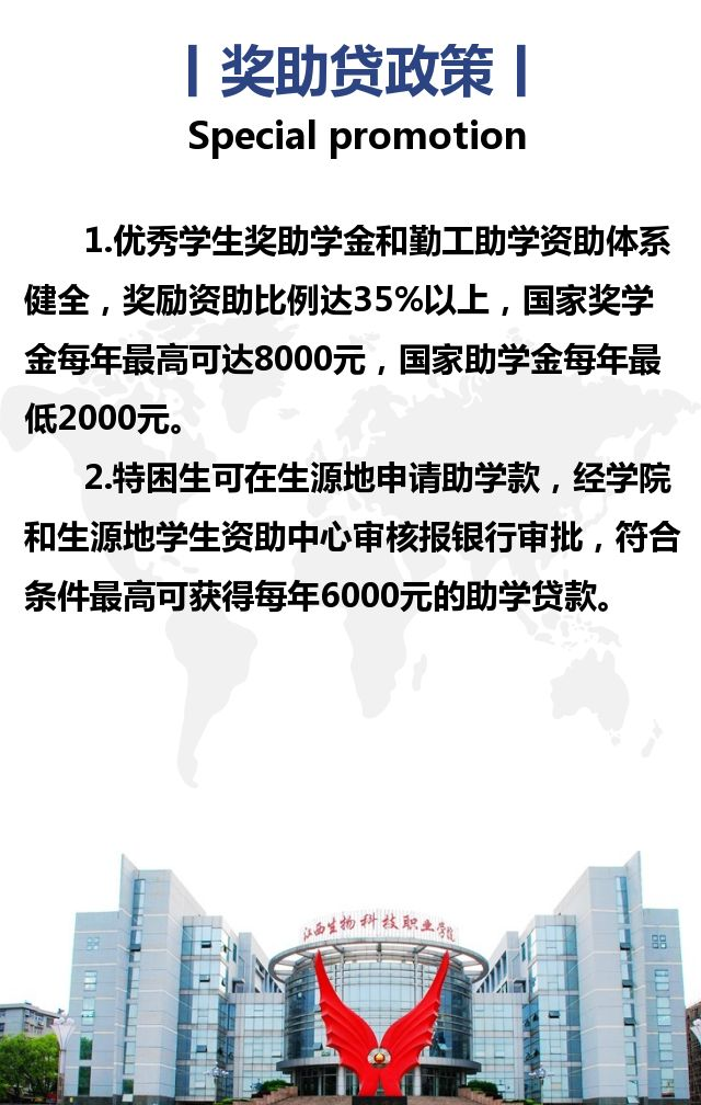 招生简章 单招统招 大学高等院校学校简介 大学招生 技校成人
