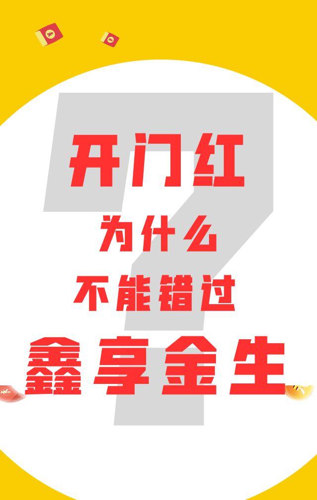金融行业卡通风格产品促销宣传H5