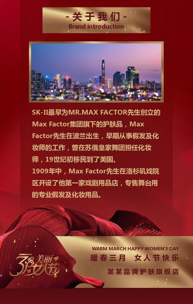 中国红三八妇女节祝福商家活动促销H5通用模板