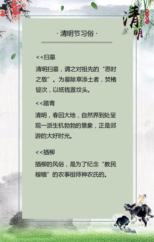 水墨古风清明节文化踏青宣传