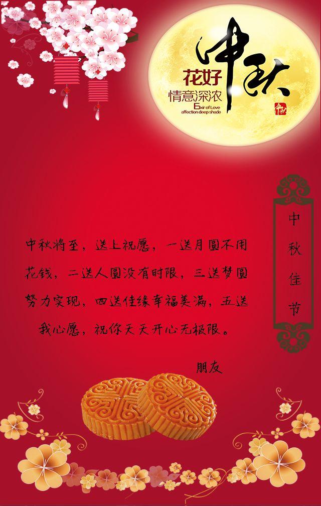 中秋祝福语/中秋节模板