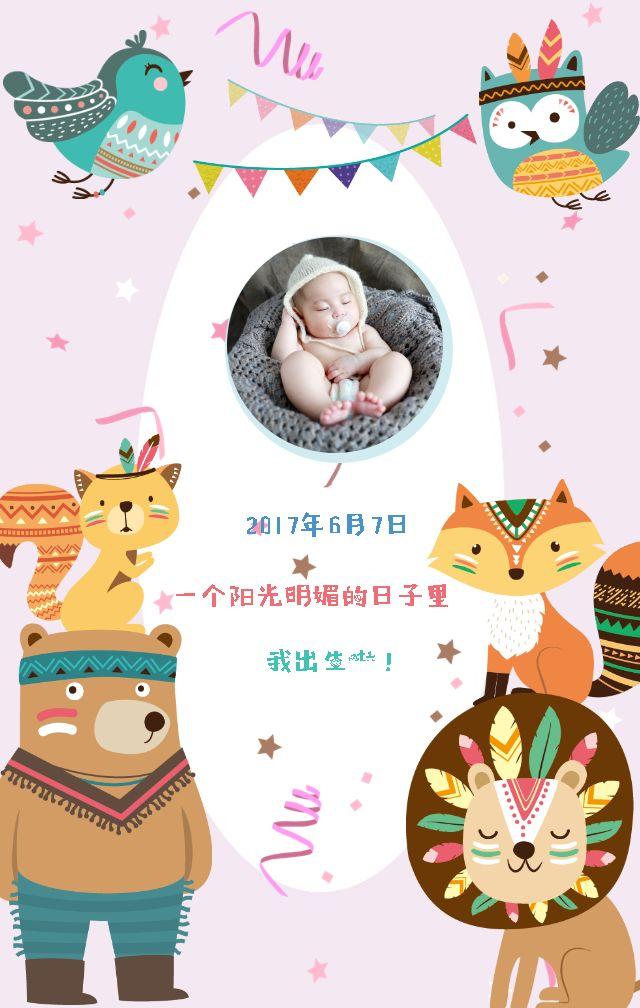满月宝宝生日邀请函小清新卡通用小动物有爱场景模板!