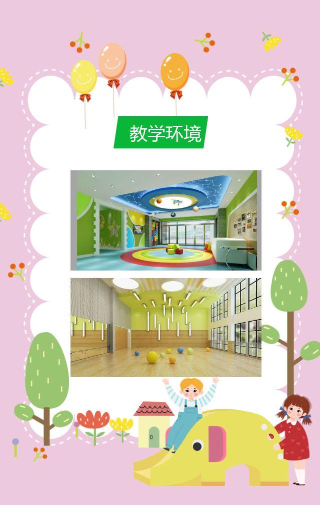 卡通风格秋季幼儿园招生优惠H5模板