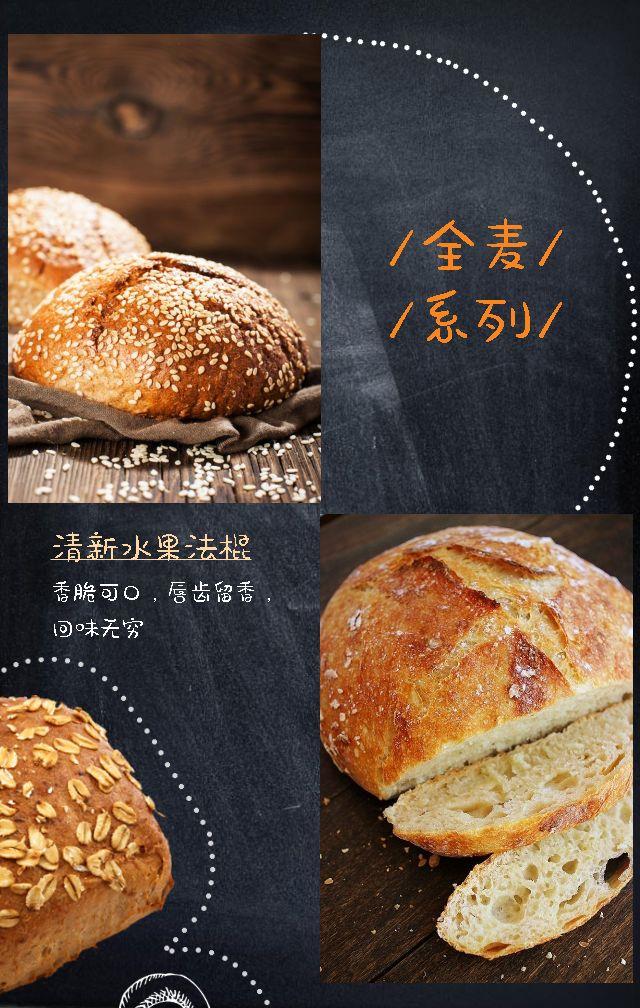 蛋糕店面包店周年店庆新品上市清新手绘黑板插画欧式烘焙