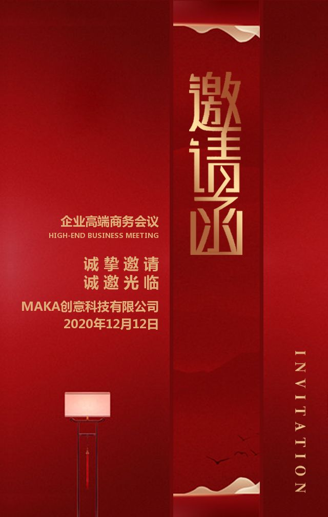 中国红高端大气活动展会酒会晚会宴会开业发布会邀请函H5模板