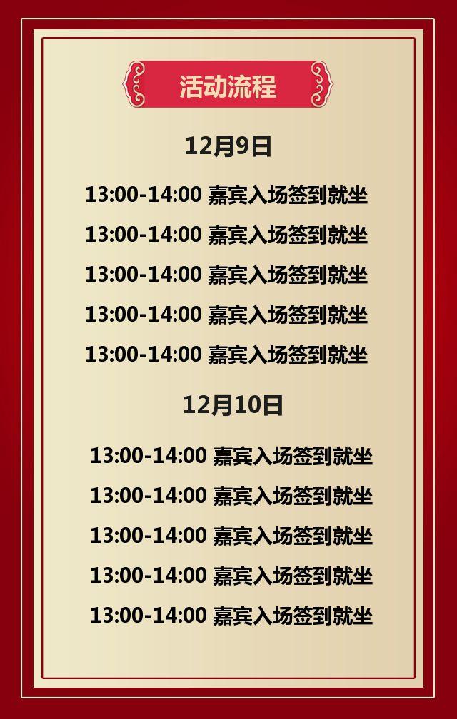 高端中国红展会新品发布会晚宴客户答谢会年终盛典年会企业邀请函【全屏显示】